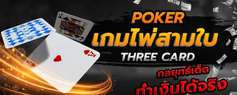 Pokerเกมไพ่สามใบ