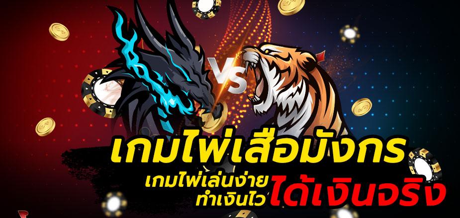 เสือมังกร เกมไพ่เล่นง่าย