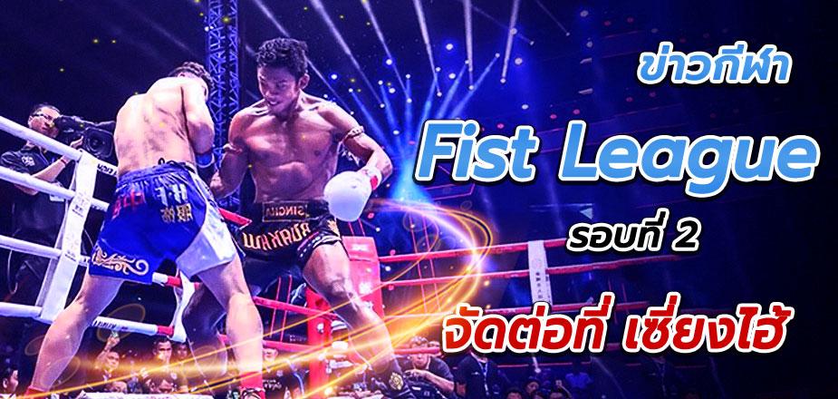 Fist League